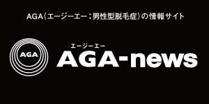 AGA(エージーエー:男性型脱毛症)の情報サイト