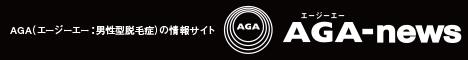 AGA-newsはこちらから